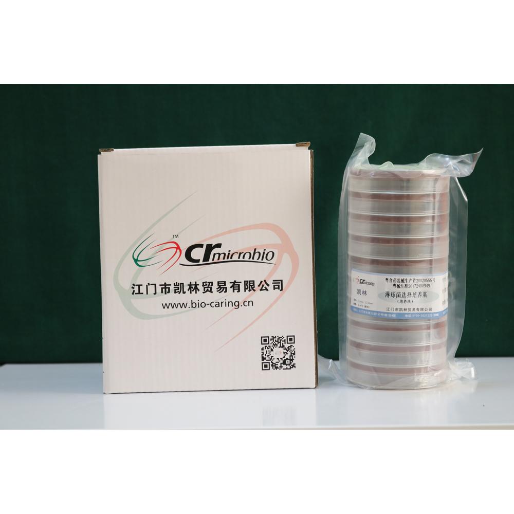 淋球菌选择培养基(培养法)