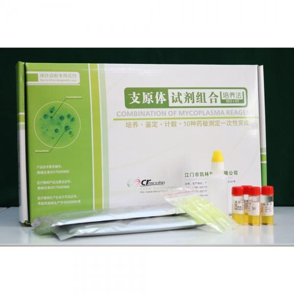 支原体试剂组合(ID2+ST)
